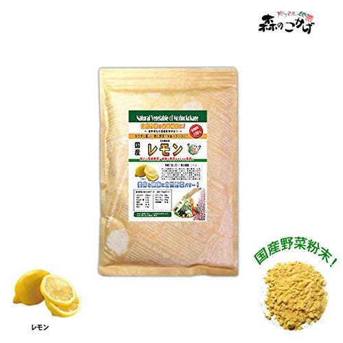 森のこかげ 国産 野菜 粉末 レモン 500g 野菜パウダー S