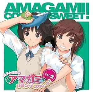 ラジオCD 「良子と佳奈のアマガミ カミングスウィート! 」 vol.2
