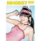 【Amazon.co.jp限定】 林田真尋 ファースト写真集 『 MH0507 』  Amazon限定カバーVer.