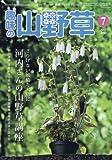 趣味の山野草 2017年 07 月号 [雑誌] 画像