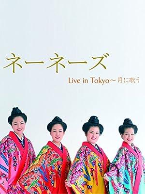 ネーネーズ Live in TOKYO~月に歌う