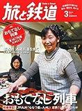 旅と鉄道 2014年 03月号 [雑誌]の表紙