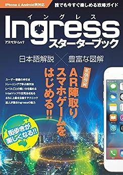 [アスペクト]のIngressスターターブック