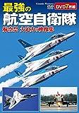 最強の航空自衛隊 (コスミックDVD)