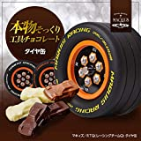 タイヤ缶入り タイヤチョコレートセット [車 カー おもしろチョコレート ホワイトデー]
