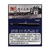 大日本帝国海軍軍艦 ピンバッジコレクション 特攻兵器 回天