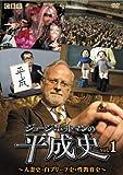 ジョージ・ポットマンの平成史 vol.1 [DVD]の画像