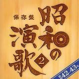 保存盤 昭和の演歌(2)昭和42年~43年