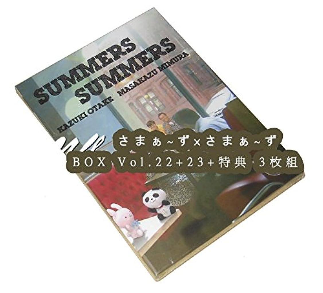 パスタ行商公さまぁ~ず×さまぁ~ず BOX Vol.22+23+特典