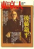東京人 2007年 10月号 [雑誌]