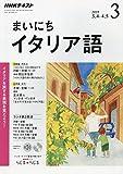 NHKラジオまいにちイタリア語 2019年 03 月号 [雑誌]