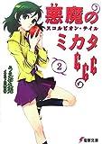 悪魔のミカタ666〈2〉スコルピオン・テイル (電撃文庫)