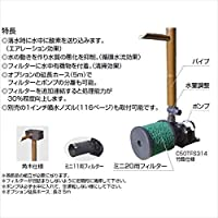 グローベン 浄化システム クリーンポンドミニ20 角木 C50TFS324