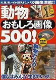 動物おもしろ画像500! (Bamboo Mook)