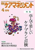 月刊ケアマネジメント2019年4月号【特集】学んで楽しいケアプラン点検