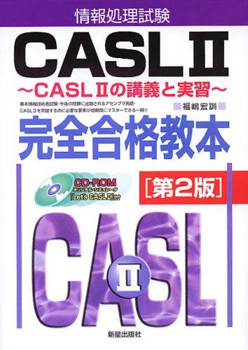 情報処理試験 CASL2完全合格教本―CASL2の講義と実習の詳細を見る