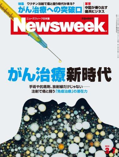 Newsweek (ニューズウィーク日本版) 2012年 3/7号 [雑誌]の詳細を見る