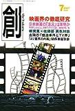 創 (つくる) 2007年 07月号 [雑誌]