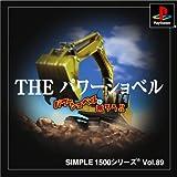 SIMPLE1500シリーズ Vol.89 THE パワーショベル~パワーショベルに乗ろう!!~