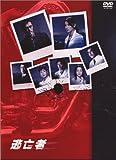 逃亡者 DVD-BOX[DVD]