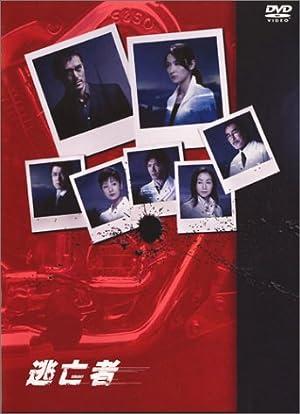 逃亡者 DVD-BOX