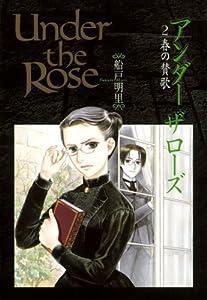 Under the Rose 2巻 表紙画像