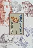 愛ぬすびと / 藤子 不二雄 のシリーズ情報を見る