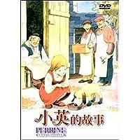 ペリーヌ物語 TV全話 コンプリートDVD (全53話)[DVD] 台湾輸入盤 音声:日本語/中国語 字幕:中国語 リージョンコード:3