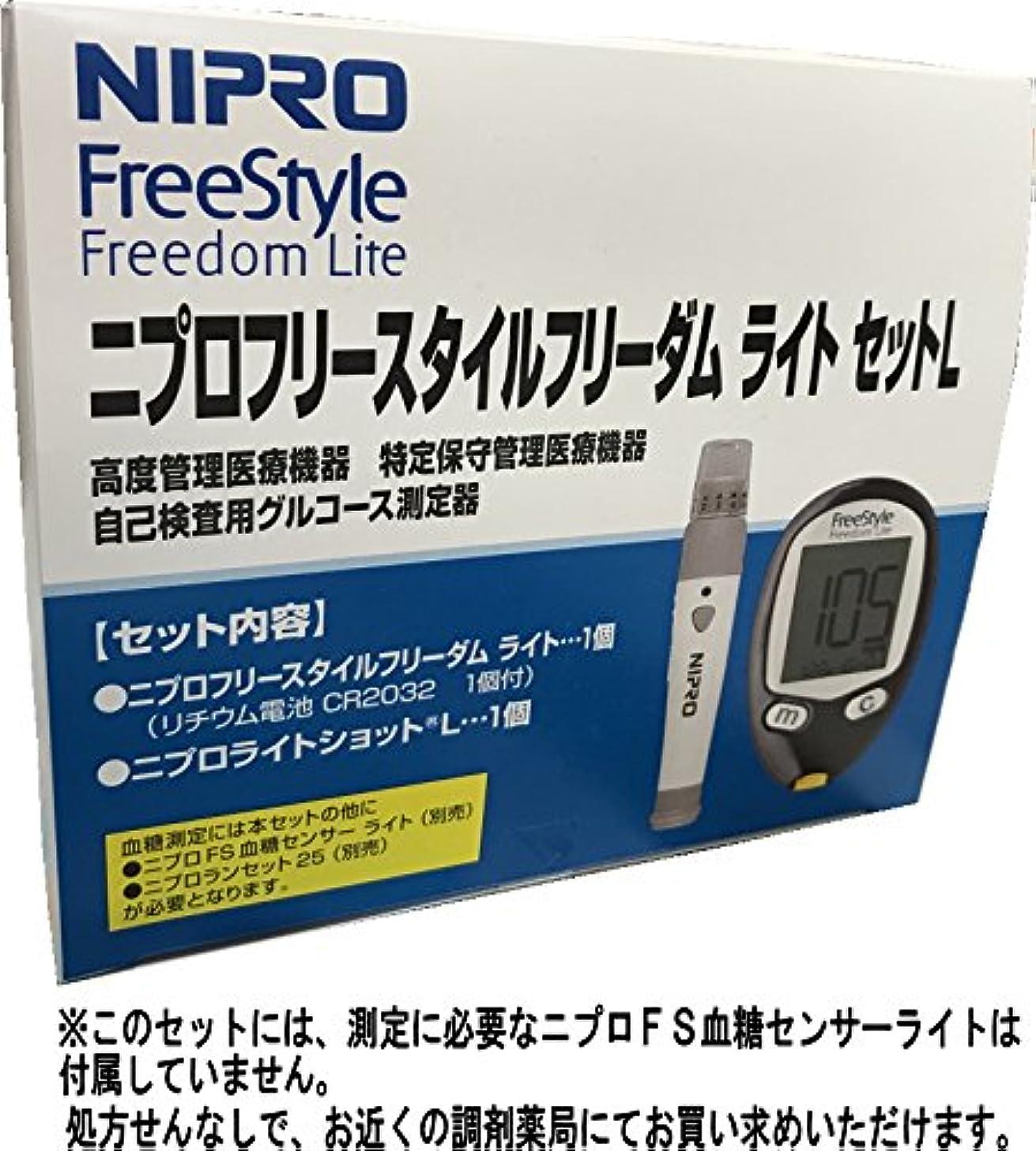 何よりも子孫黒ニプロフリースタイルフリーダムライトセットL+ランセット30G25本