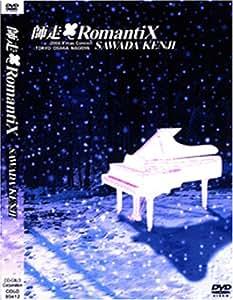 師走■RomantiX [DVD]