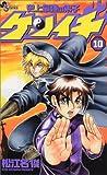 史上最強の弟子ケンイチ (10) (少年サンデーコミックス)