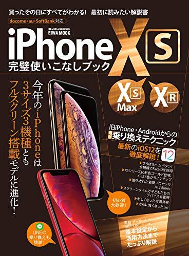 iPhoneXS・XSMax・XR完璧使いこなしブック (英和ムック らくらく講座シリーズ)