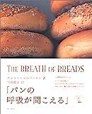 パンの呼吸が聞こえる