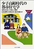 少子高齢時代の都市住宅学―家族と住まいの新しい関係 (MINERVA福祉ライブラリー)
