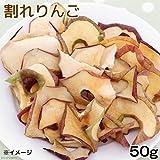 国産 割れりんご 50g ドライフルーツ 小動物用のおやつ 無添加 無着色 お1人様4点限り