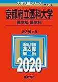京都府立医科大学(医学部〈医学科〉) (2020年版大学入試シリーズ)