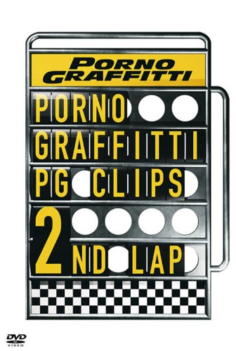 PG CLIPS 2nd LAP [DVD]