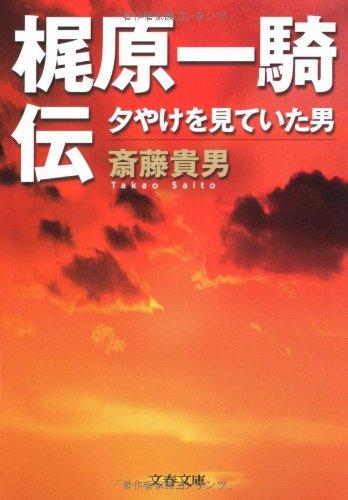 梶原一騎伝 夕やけを見ていた男 (文春文庫) / 斎藤 貴男