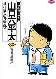 総務部総務課山口六平太 第33話 社長の醍醐味 (ビッグコミックス)