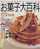 お菓子大百科 (2) (別冊NHKきょうの料理) 画像