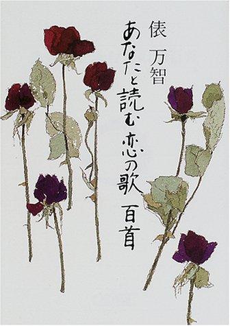 あなたと読む恋の歌百首 (朝日文庫)の詳細を見る