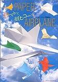 飛べとべ、紙ヒコーキ―PAPER AIRPLANE