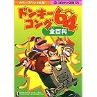 ドンキーコング64全(オール)百科 (コロタン文庫)