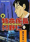 新・特命係長只野仁 (8) (ぶんか社コミックス)