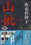 山妣〈下〉 (新潮文庫)