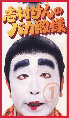 志村けんのバカ殿様(1) [VHS]