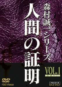 人間の証明 VOL.1 [DVD]