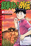 鉄拳チンミ外伝(2) (講談社コミックス月刊マガジン)