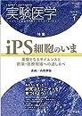 実験医学 2020年1月 Vol.38 No.1 iPS細胞のいま〜基盤となるサイエンスと創薬・医療現場への道しるべ