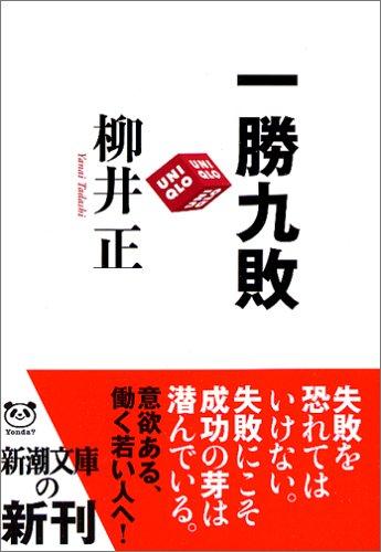 一勝九敗 (新潮文庫)